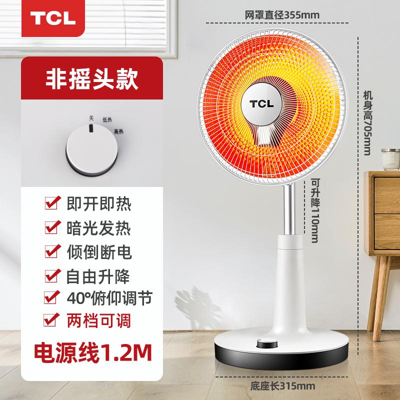 TCL TN20-S08E 小太阳取暖器 双重优惠折后¥49包邮
