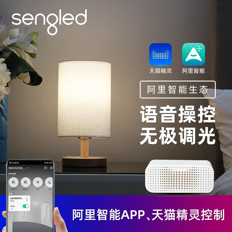降¥20!Sengled 生迪 S1D-A60 智能遥控调光床头灯
