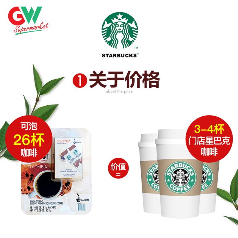 星巴克咖啡粉 美国进口无糖美式纯黑速溶咖啡via26条装 提神免煮