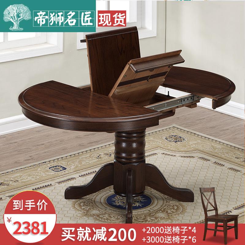 帝狮名匠美式实木餐桌椅组合折叠伸缩现代简约家用小户型橡木圆桌
