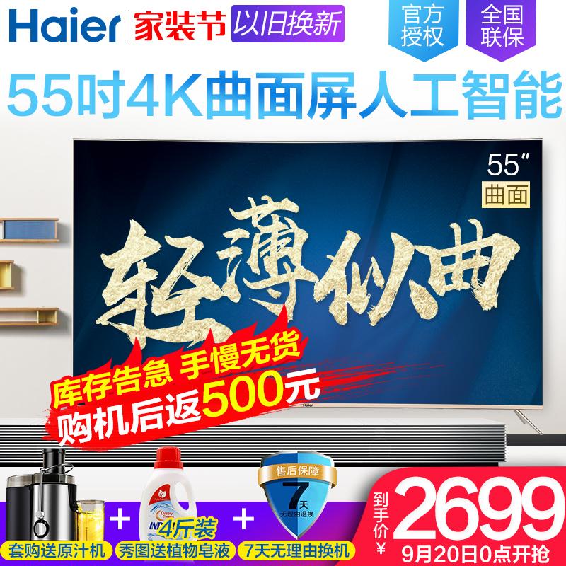 Haier-海尔 LQ55H31 55英寸4K窄边框超高清智能LED液晶曲屏电视机