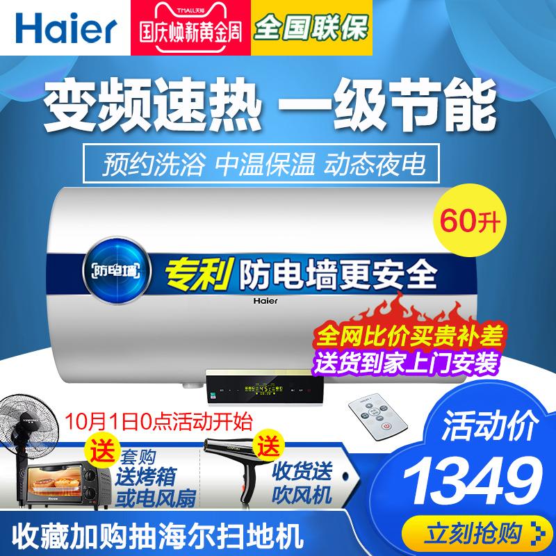 Haier-海尔 EC6002-R5电热水器60升L特价款全国联保储水家用正品