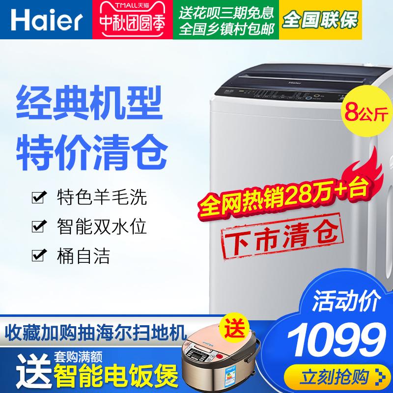 海尔8公斤kg大容量全自动波轮洗衣机微信五元红包群规则EB80M2WH特价款清仓包邮