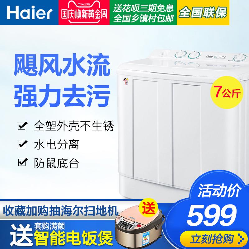 Haier-海尔XPB70-1186BS7公斤半自动大容量双缸波轮洗衣机家用