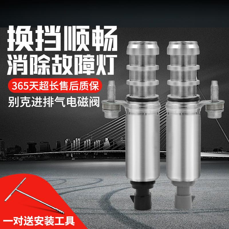 别克君越君威迈锐宝GL8凸轮轴进气排气电池阀偏心轴电磁阀传感器