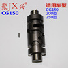 Motorcycle air / water CG / CB 125 150 175 200 250 an engine of the shift drum
