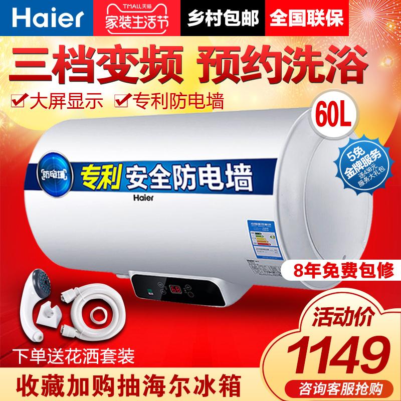 Haier-海尔 EC6002-Q6电热水器60升家用卫生间速热洗澡淋浴特价款