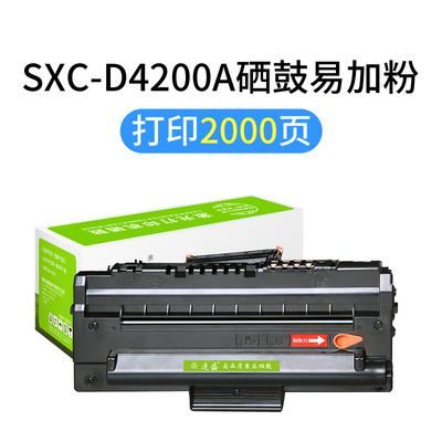 (2000页) SCX-D4200A硒鼓易加粉(天猫直送-次日达)