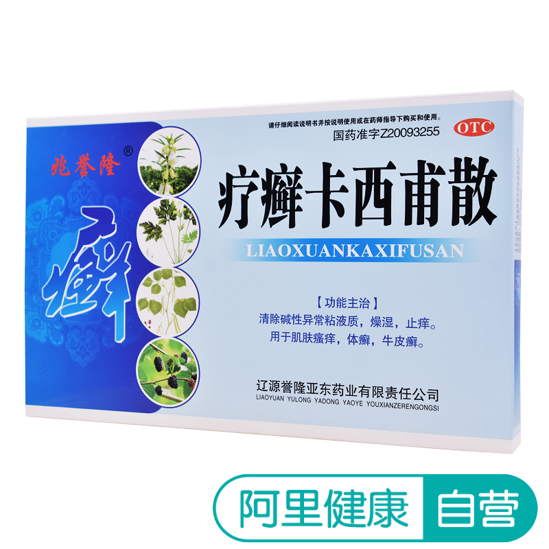 3 boxes) trillion Yu Long treatment of psoriasis Cassidy scattered itching psoriasis itching oral drugs