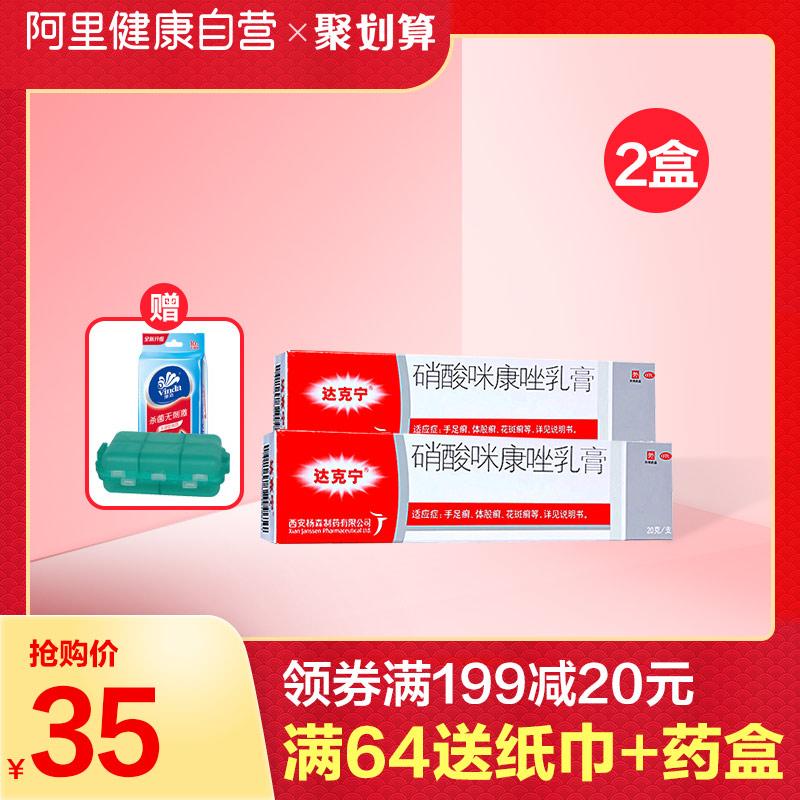 达克宁 硝酸咪康唑乳膏 20g*2盒