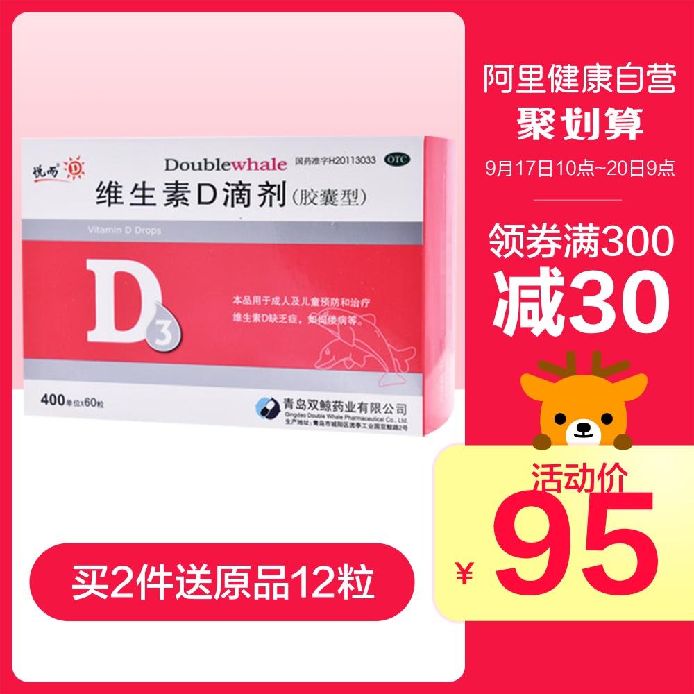 悦而 维生素D滴剂 400IU*60粒/盒