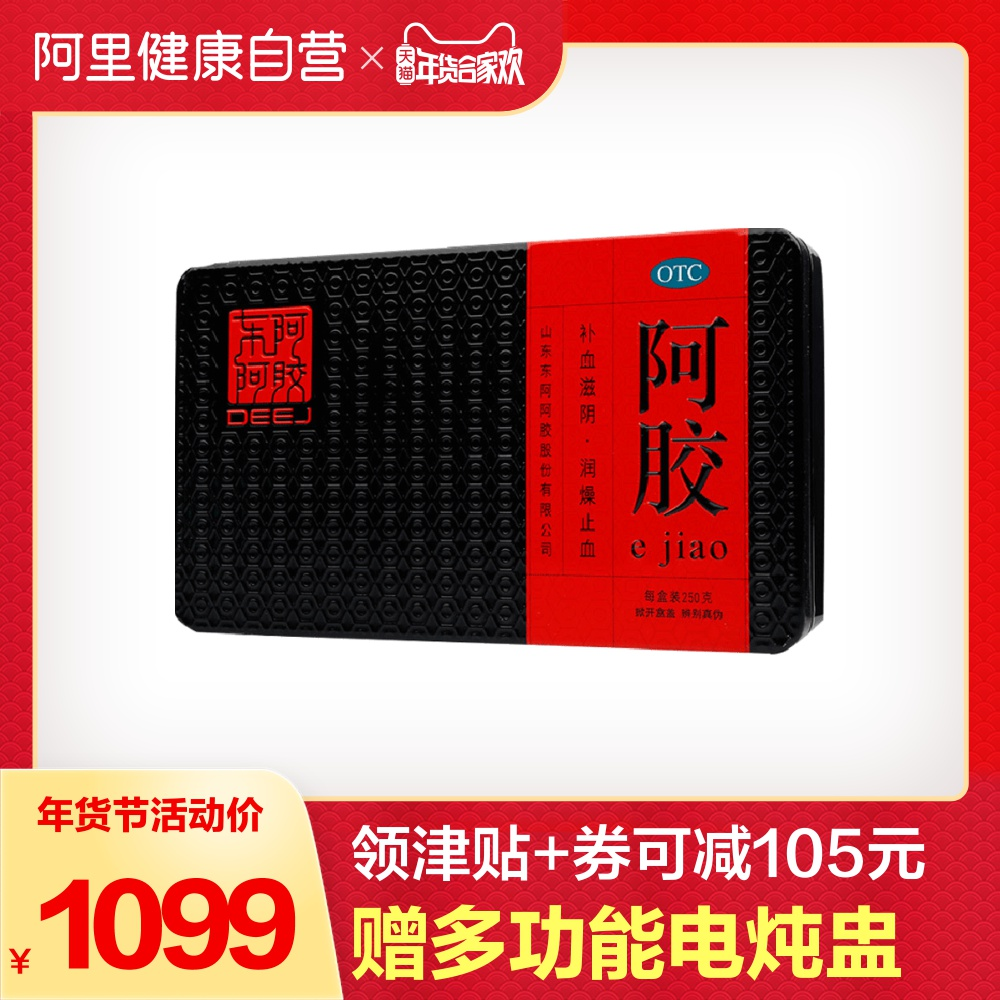 Shandong Dongyi gelatin block 250g Qi and blood after the official website of the system of solid cream genuine flagship store