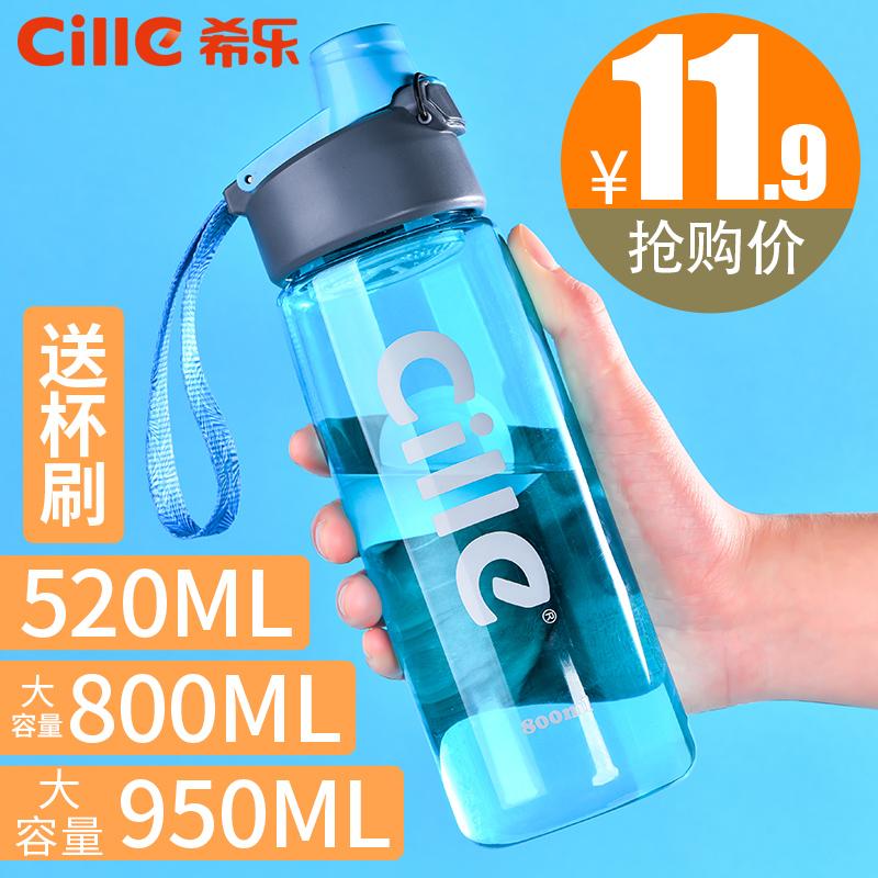 希乐水杯塑料便携防漏随手杯男女学生创意潮流夏季户外运动茶杯子