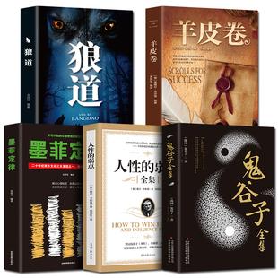 受益一生5本书强者墨菲定律人性的弱点狼道羊皮卷鬼谷子全集卡耐基人生必读世界上最伟大的推销员成功励志正版图书籍 畅销书排行榜