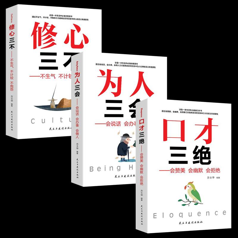 正版包邮】口才三绝 为人三会 口才说话技巧书籍提升口才的书