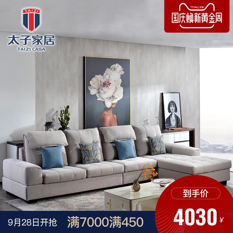 太子家居简约现代布艺沙发三人位客厅沙发整装北欧沙发组合Z-3337