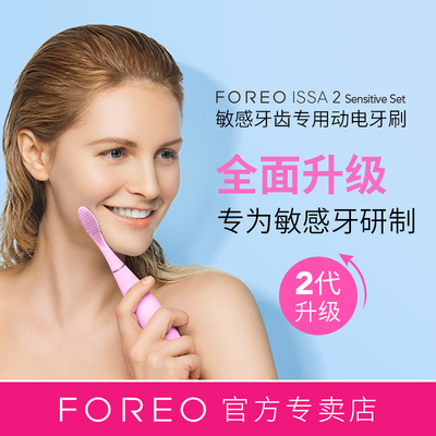 FOREOissa2 Sensitive电动牙刷