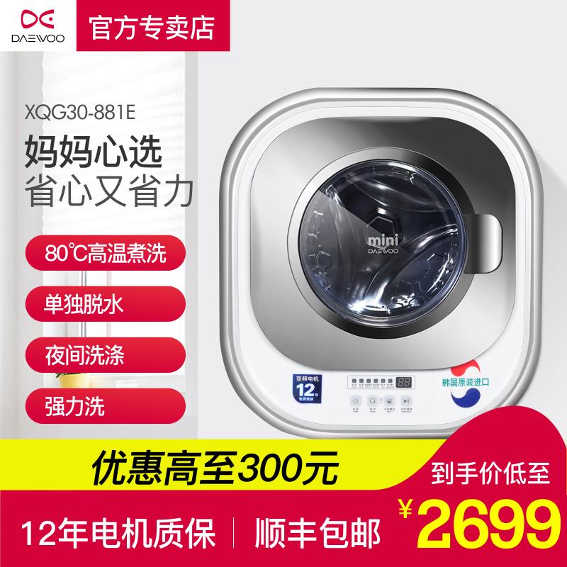 DAEWOO-大宇XQG30-881E迷你全自动滚筒婴儿宝宝家用壁挂式洗衣机