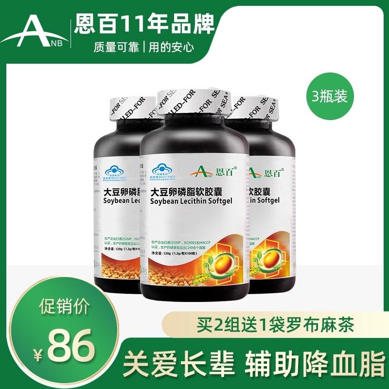 ANB/恩百 大豆卵磷脂软胶囊 1.2g/粒*100粒*3瓶套餐