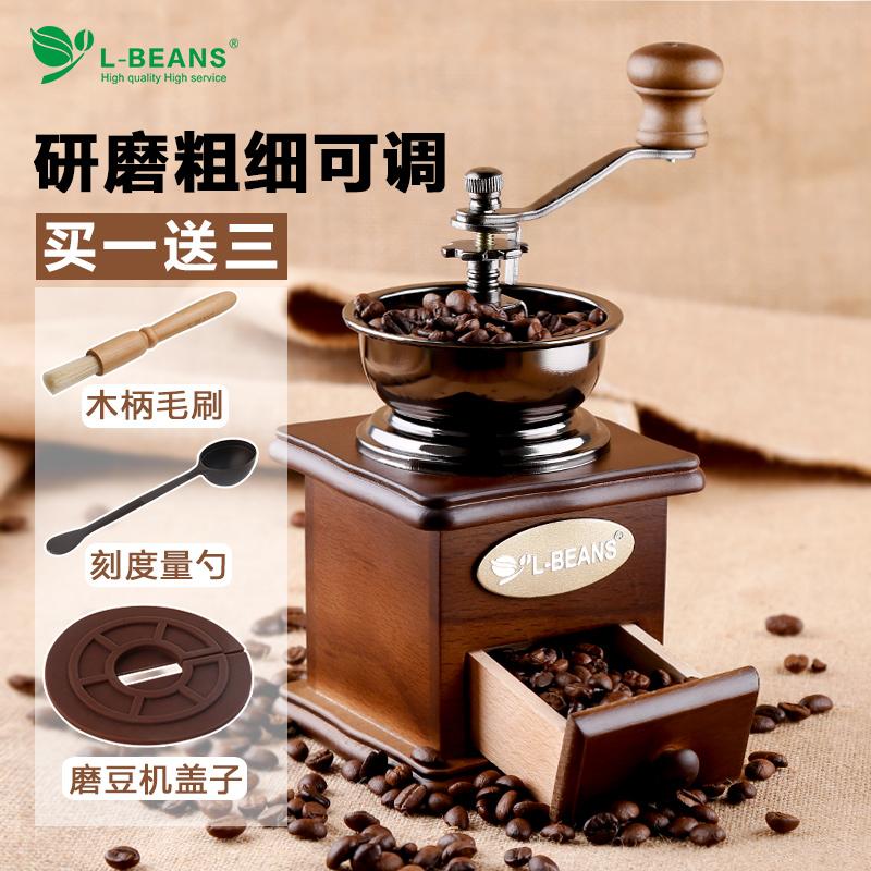 L-BEANS手摇磨豆机家用咖啡豆研磨机手动咖啡机磨粉机可调节粗细