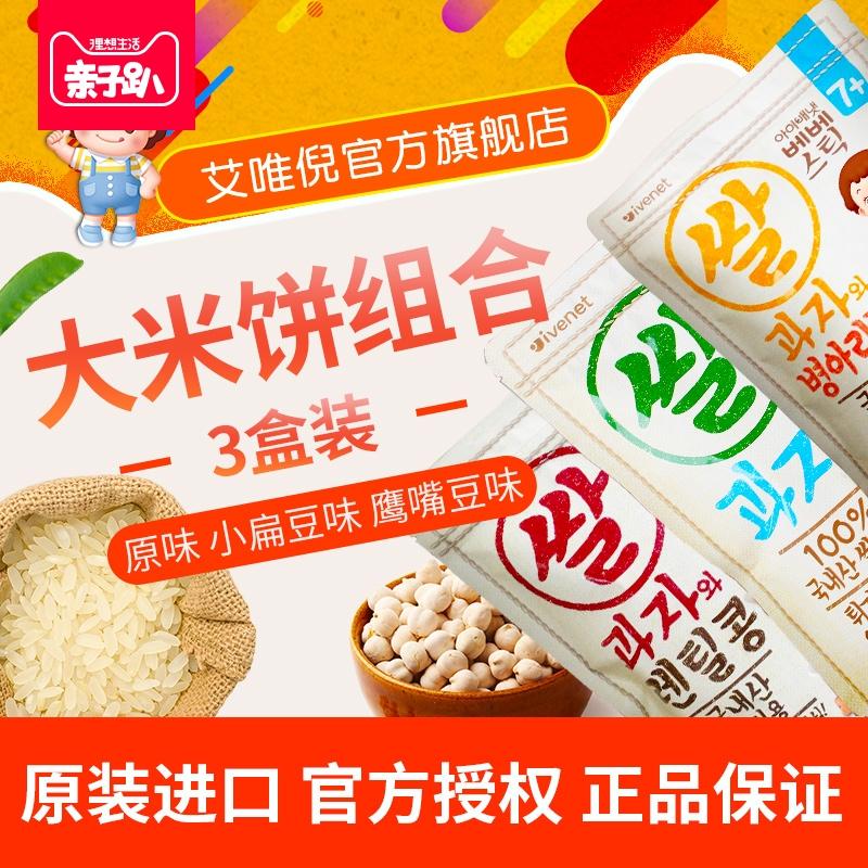 原装进口小孩零食大米饼组合装3袋