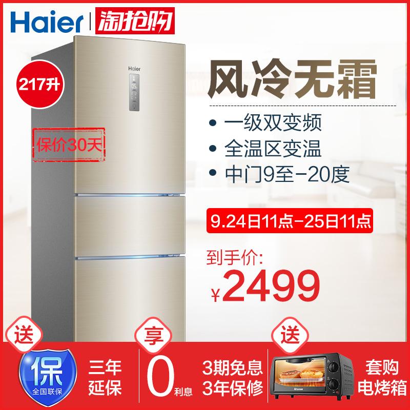 海尔冰箱三门风冷无霜一级能效家用变频Haier-海尔 BCD-217WDVLU1