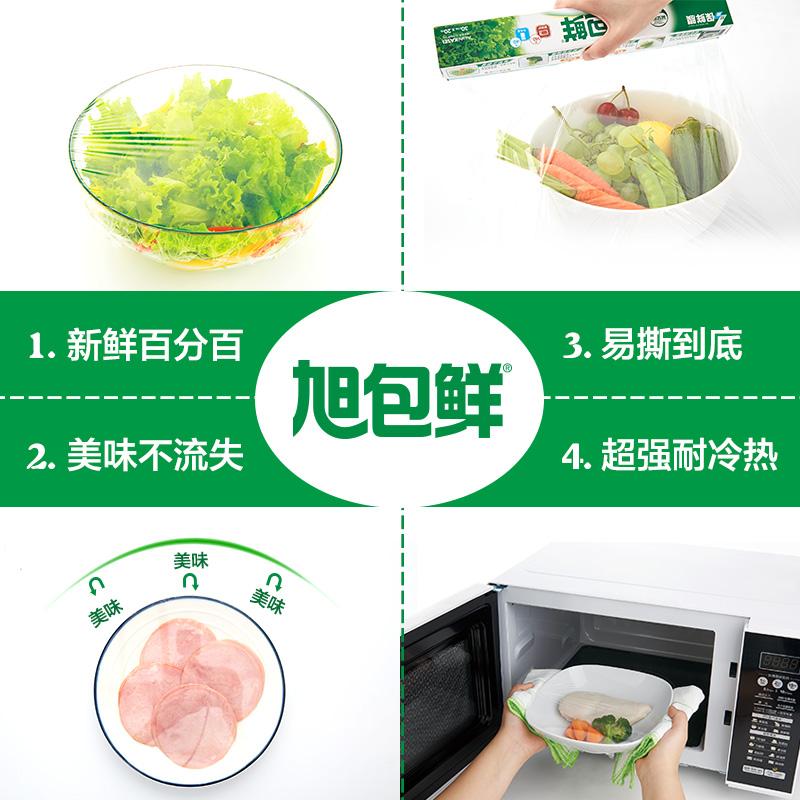 旭包鲜PVDC食品保鲜日本进口膜微波炉保鲜膜耐高温家用膜厨房膜