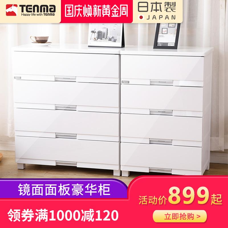 日本进口天马Fits镜面豪华柜抽屉式衣服收纳柜塑料四层五层黑白柜