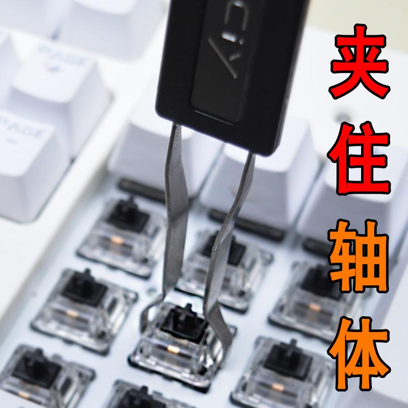 Экстрактор для извлечения микросхем Вытащить вал механически отделяемая клавиатура вала, чтобы вытащить вал пинцет подгонянный инструмент ремонт вала меняется с валом