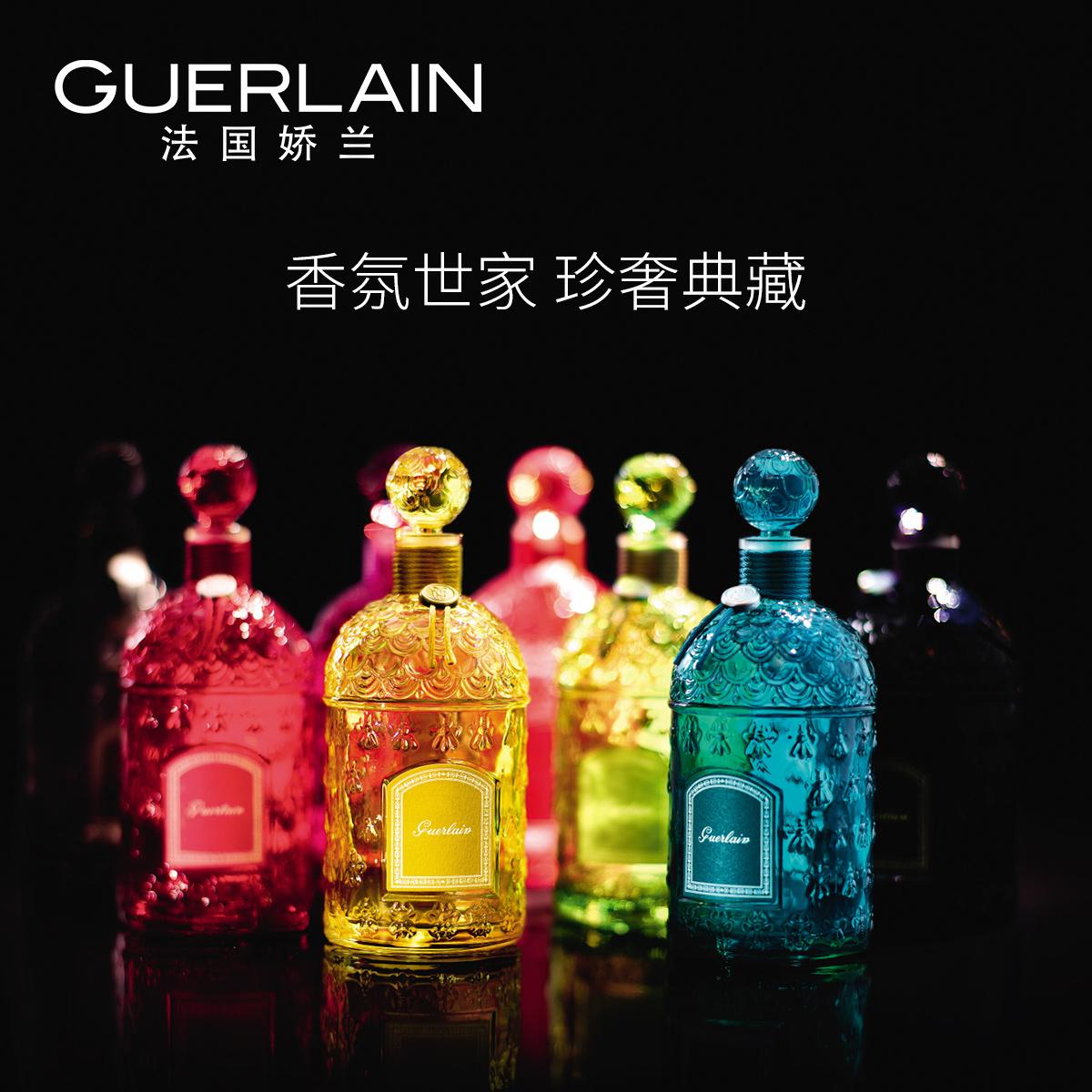 娇兰彩色蜂印瓶 经典香水高定珍藏版 持久自然 正品