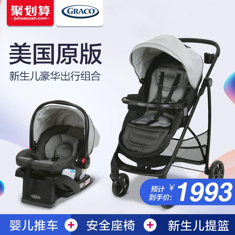 美国原版Graco葛莱可坐可躺折叠 新生婴儿推车+安全座椅+提篮组合