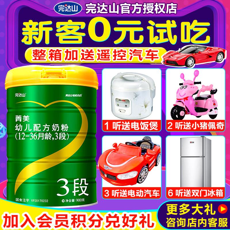 完达山奶粉世纪贝贝菁美幼儿配方奶粉3段900g罐装三段1-3岁宝宝