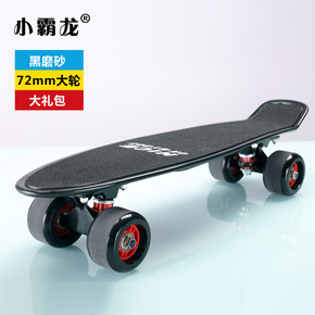 小霸龙大轮单翘滑板