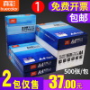 Color A4 paper printing copy paper 70g single package 500 office supplies a3 printing white paper FCL wholesale