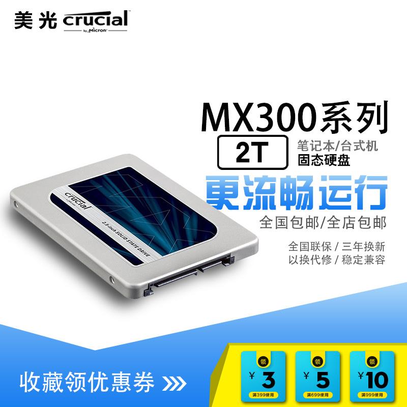 包邮 英睿达 CRUCIAL-镁光 CT2050MX300SSD1 2t ssd 固态硬盘