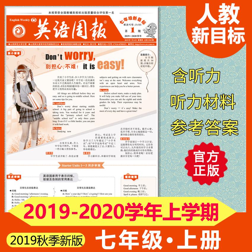 英语周报七年级上册人教版新目标2019-2020年初一上学期初中报纸