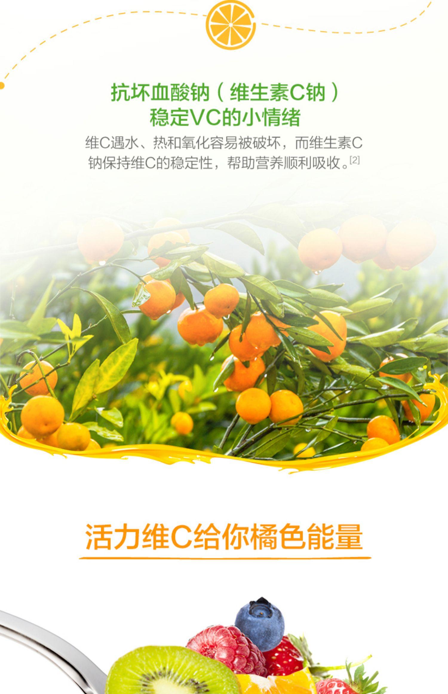 【汤臣倍健】维生素C咀嚼片240片