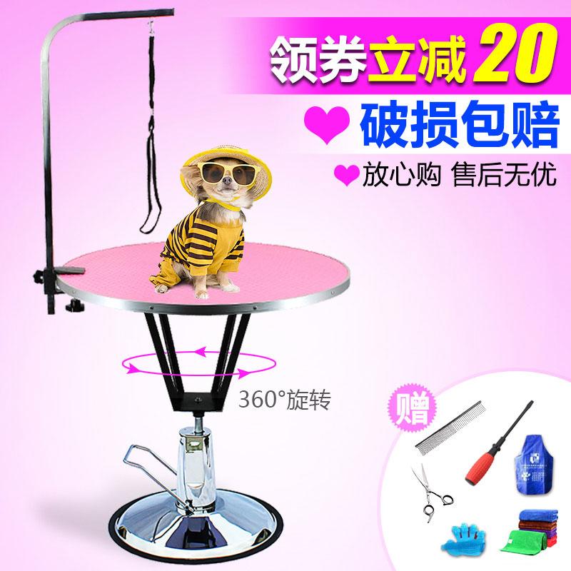 神悦宠物美容台可调节美容桌宠物剪毛桌猫狗专用液压升降圆形桌