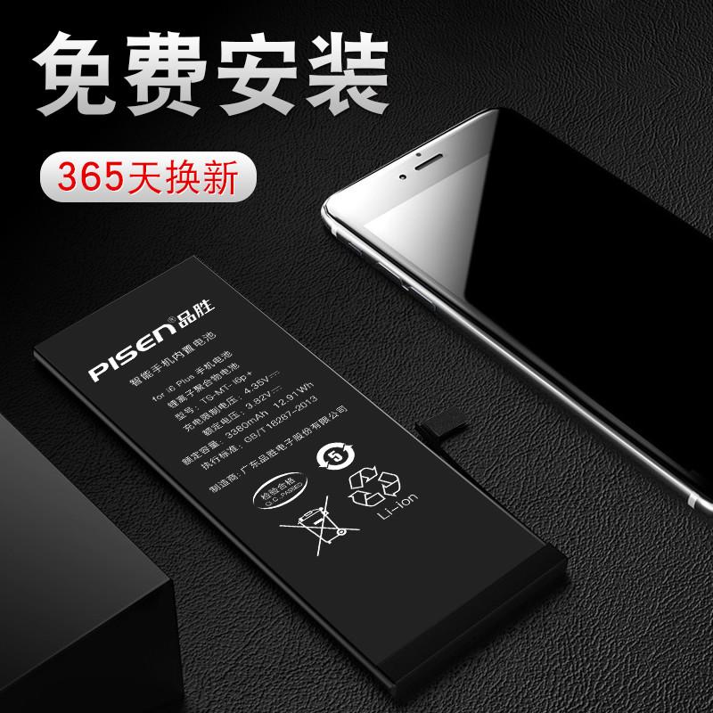 品胜 原装苹果6电池iphone6大容量手机6S六6p换6plus电池6sp更换内置iphone6splus电池正品原厂