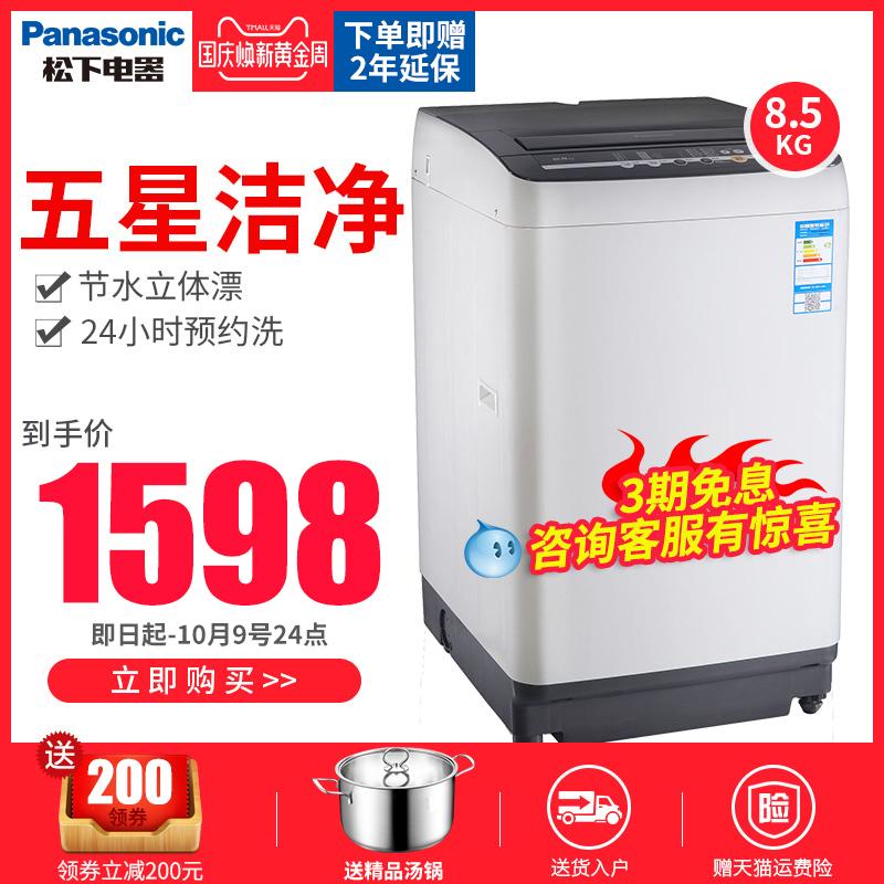 Panasonic-松下 XQB85-T8021 8.5公斤kg全自动静音波轮洗衣机家用