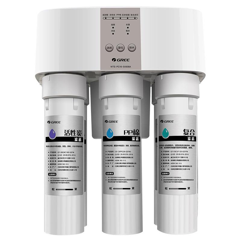 格力3年不换芯净水器家用直饮反渗透纯水机厨房自来水过滤器