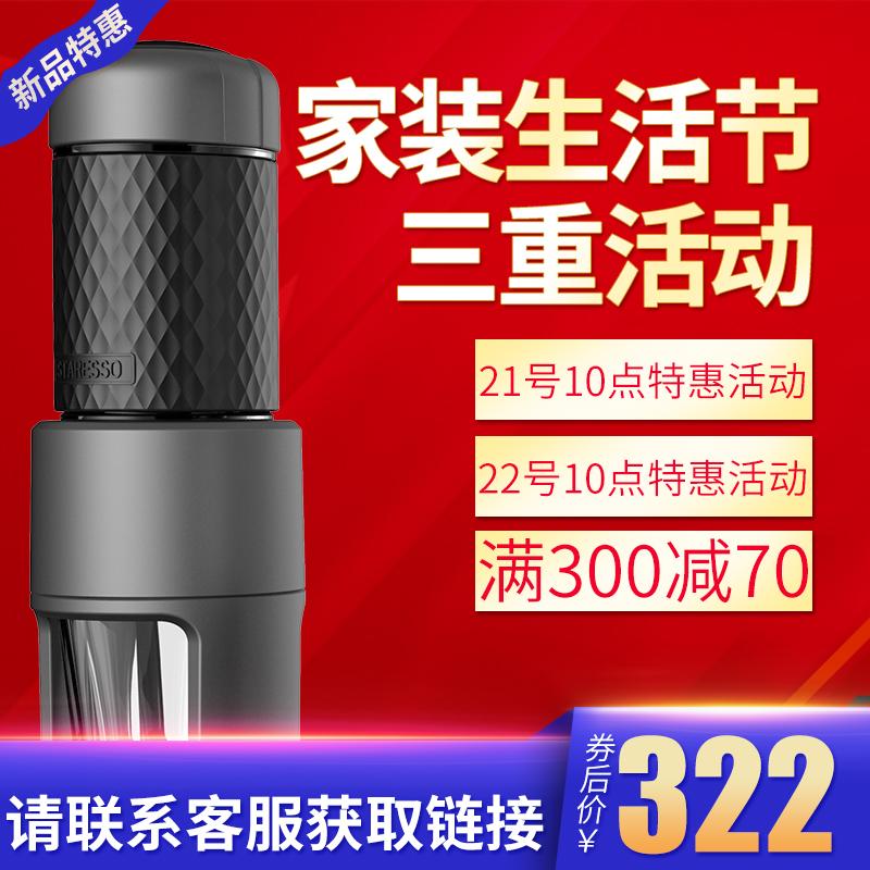 STARESSO二代意式迷你手压胶囊咖啡机 家用便携式冲煮壶杯打奶泡
