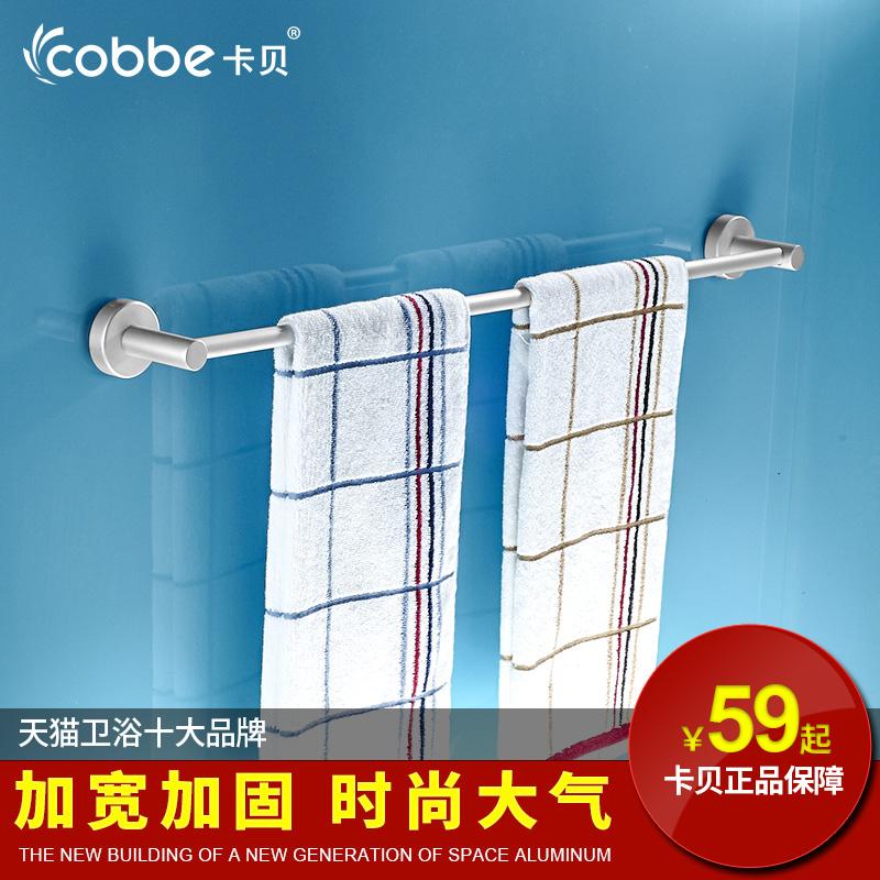 卡贝太空铝毛巾杆单杆加长卫生间毛巾架浴室浴巾架洗手间挂件挂杆
