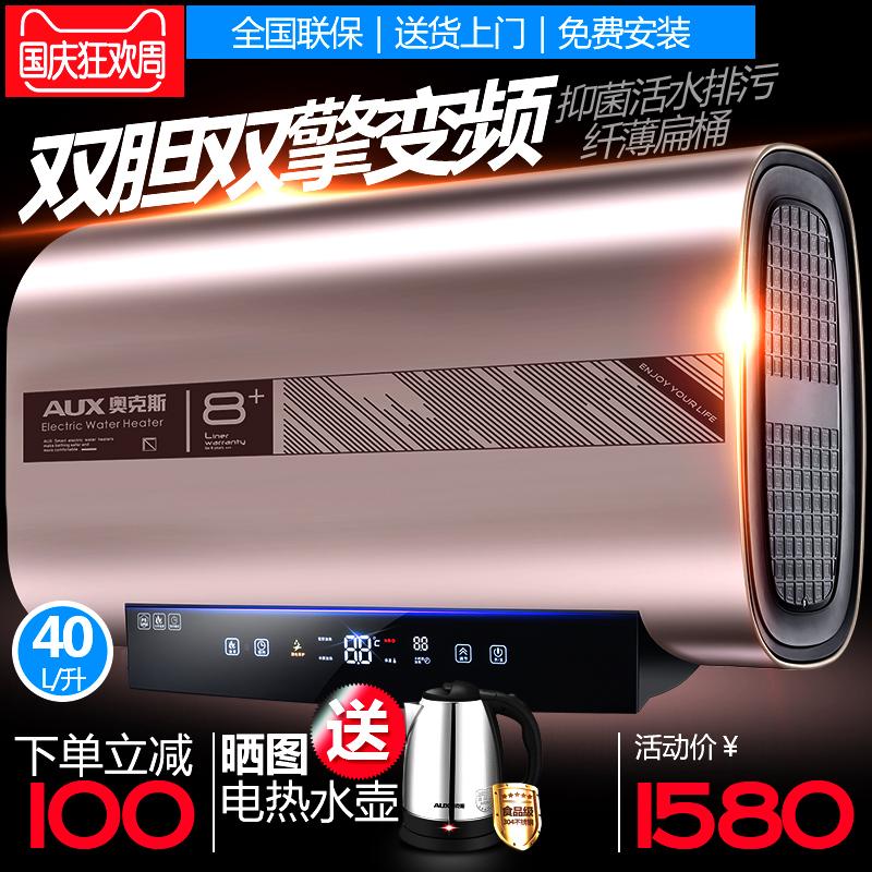 AUX-奥克斯 SMS-40DB07扁桶热水器电家用超薄速热40升L储水式洗澡