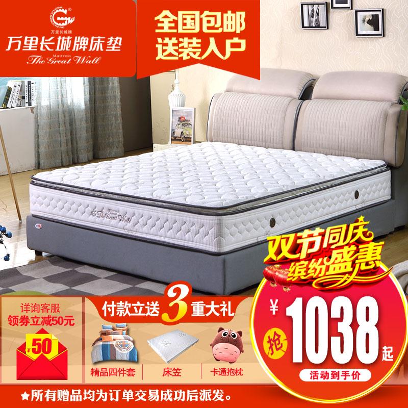 万里长城床垫独立弹簧静音乳胶1.5米椰棕席梦思软硬1.8m护脊定制