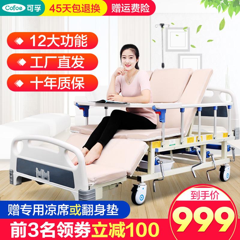 病床家用护理床瘫痪大小便中风偏瘫老人老年人病人床多功能带便孔