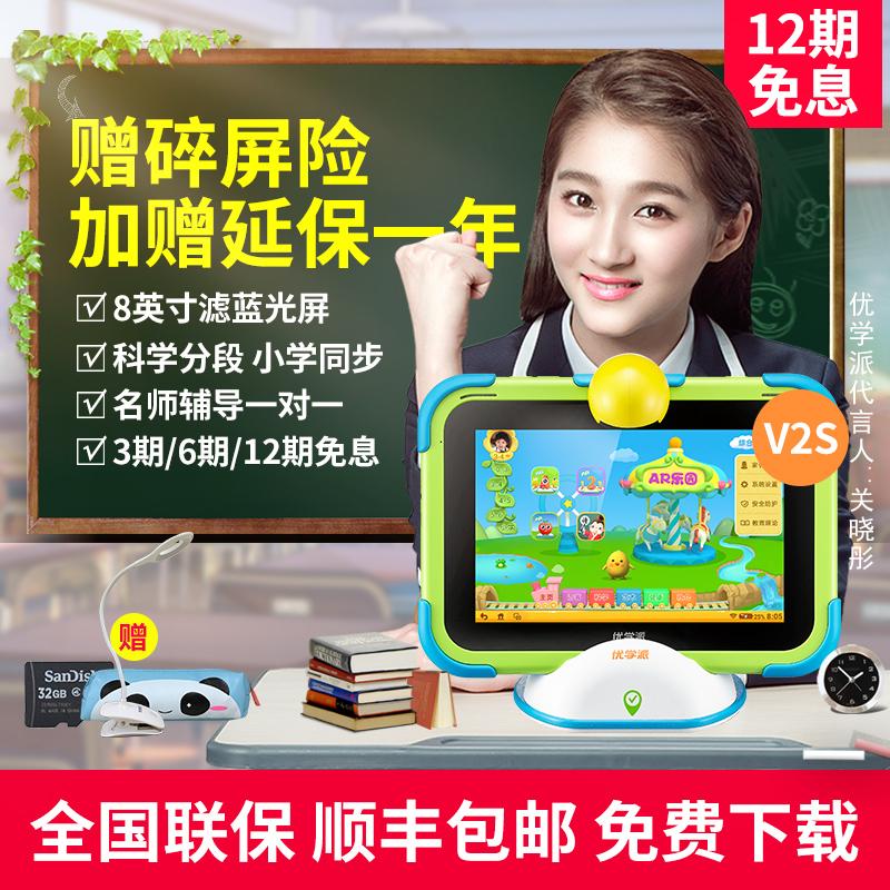 优学派V2S幼儿儿童小学生平板电脑同步点读学习机早教机课本同步
