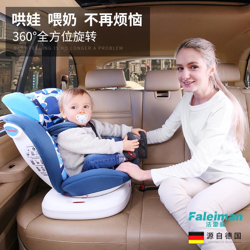 德国儿童安全座椅汽车用360旋转便携车载宝宝婴儿0-4-3-12岁简易