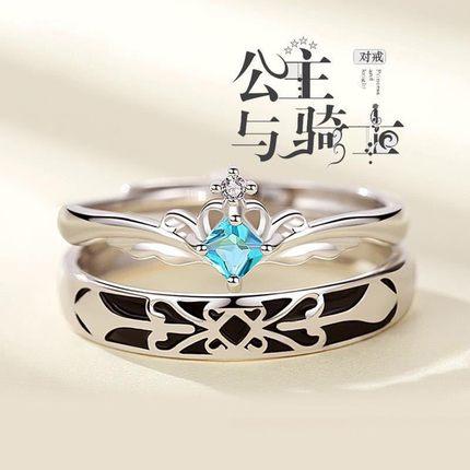公主与骑士情侣戒指一对男女对戒简约潮时尚闺蜜学生百搭开口指环
