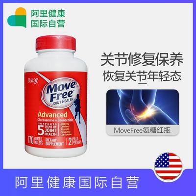 美国Schiff MoveFree维骨力氨糖软骨素呵护关节健康红瓶170粒*2瓶